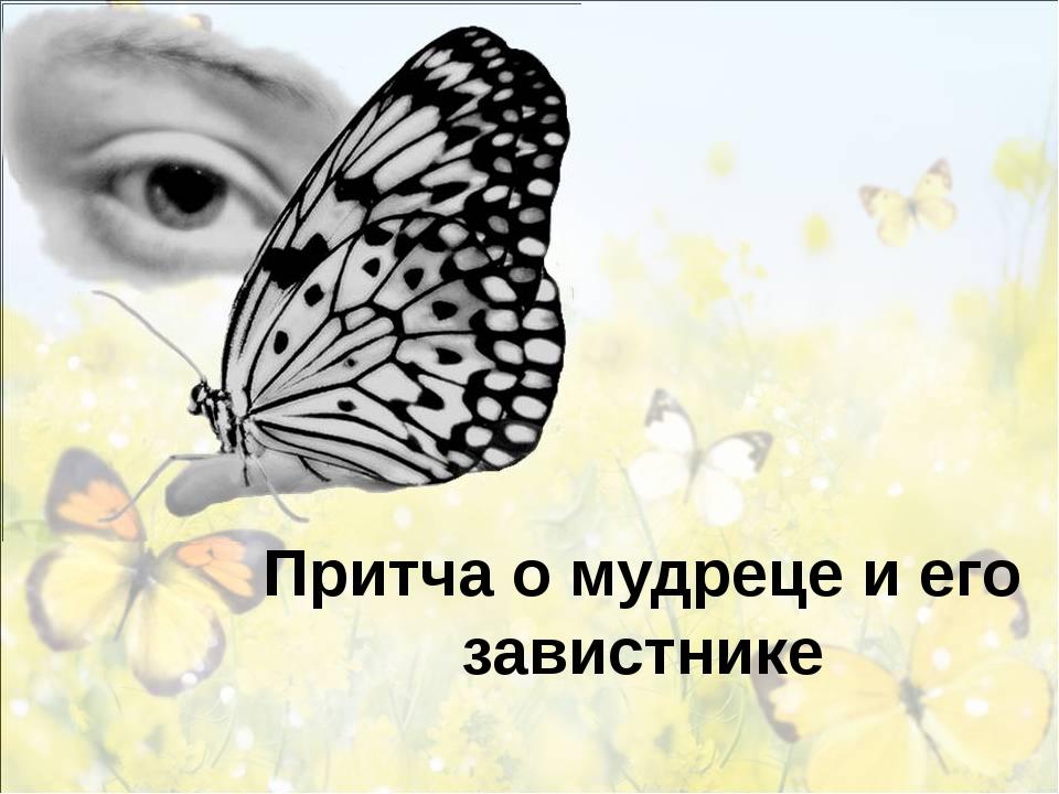 Притча о мудреце и его завистнике Изображения с сайтов: http://stat16.privet...