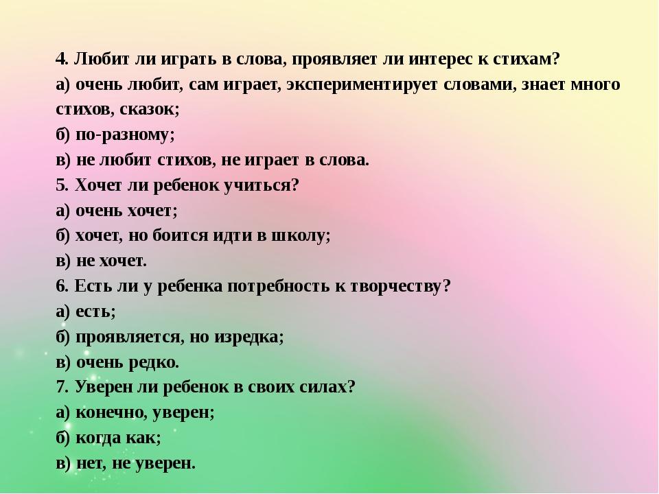 4. Любит ли играть в слова, проявляет ли интерес к стихам? а) очень любит, са...