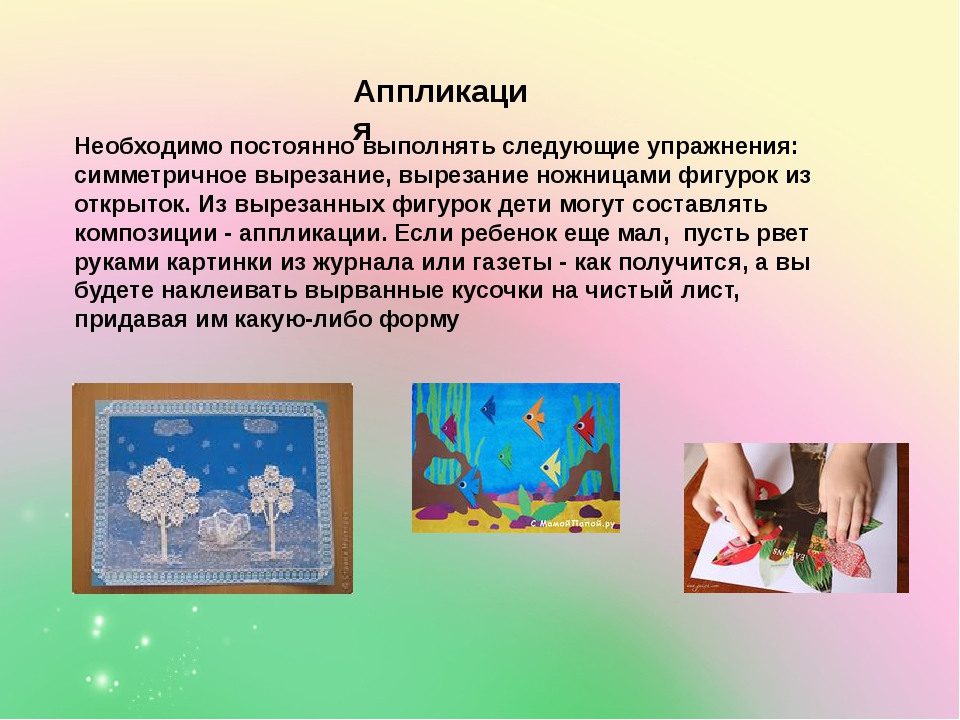 Аппликация Необходимо постоянно выполнять следующие упражнения: симметричное...