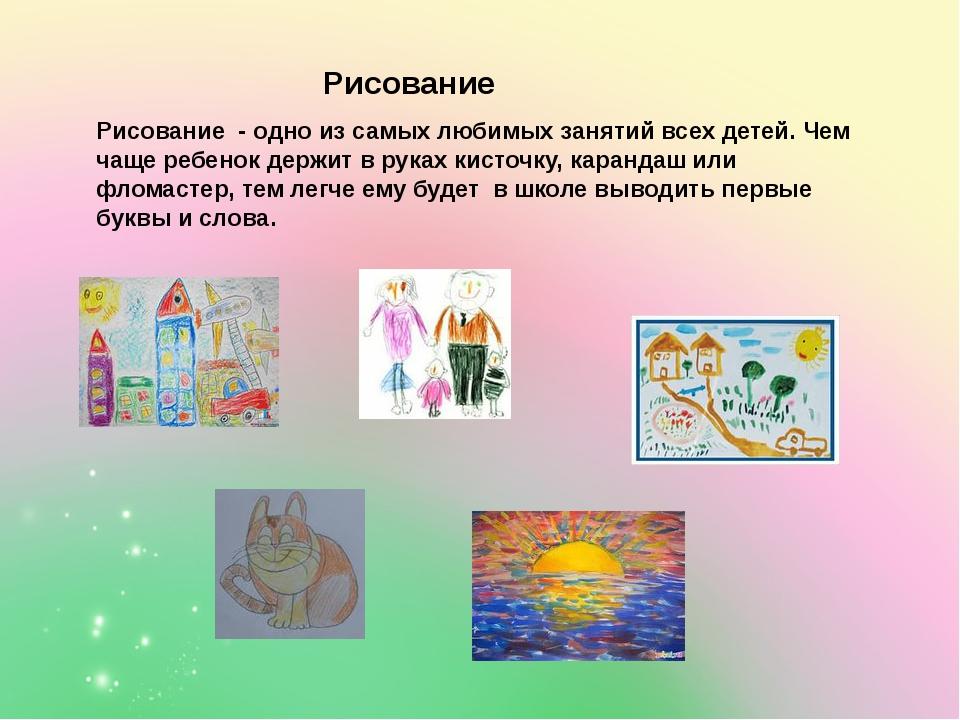 Рисование Рисование - одно из самых любимых занятий всех детей. Чем чаще реб...
