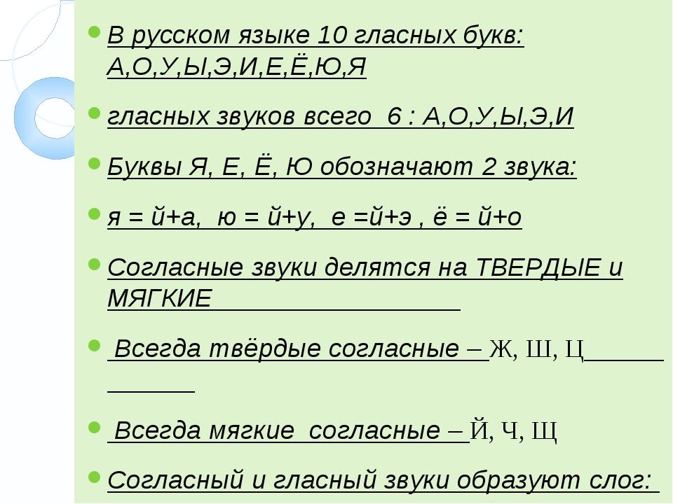 В русском языке 10 гласных букв: А,О,У,Ы,Э,И,Е,Ё,Ю,Я гласных звуков всего 6 :...