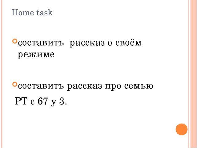 Home task составить рассказ о своём режиме составить рассказ про семью РТ с 6...