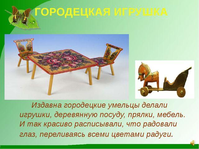 ГОРОДЕЦКАЯ ИГРУШКА Издавна городецкие умельцы делали игрушки, деревянную посу...