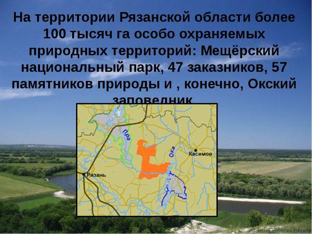 На территории Рязанской области более 100 тысяч га особо охраняемых природных...