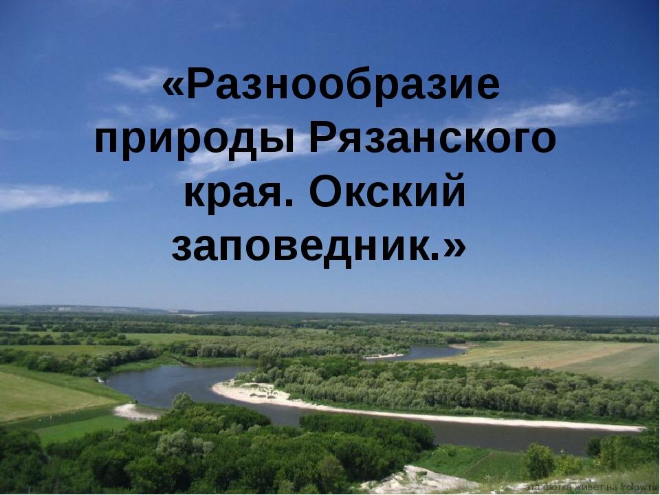 «Разнообразие природы Рязанского края. Окский заповедник.»