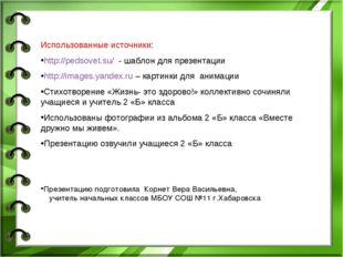 Презентацию подготовила Корнет Вера Васильевна, учитель начальных классов МБ