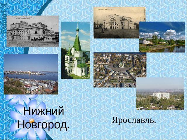 Нижний Новгород. Ярославль.