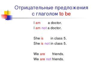 Отрицательные предложения с глаголом to be I am  a doctor. I am not a doctor