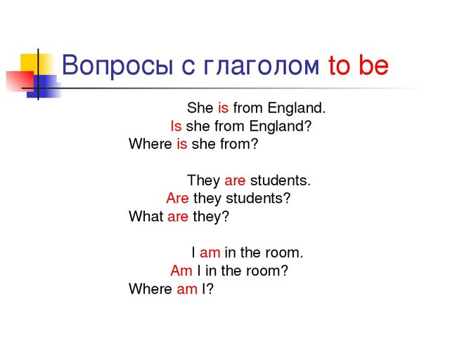 Вопросы с глаголом to be She is from England. Is she from England? Where is s...
