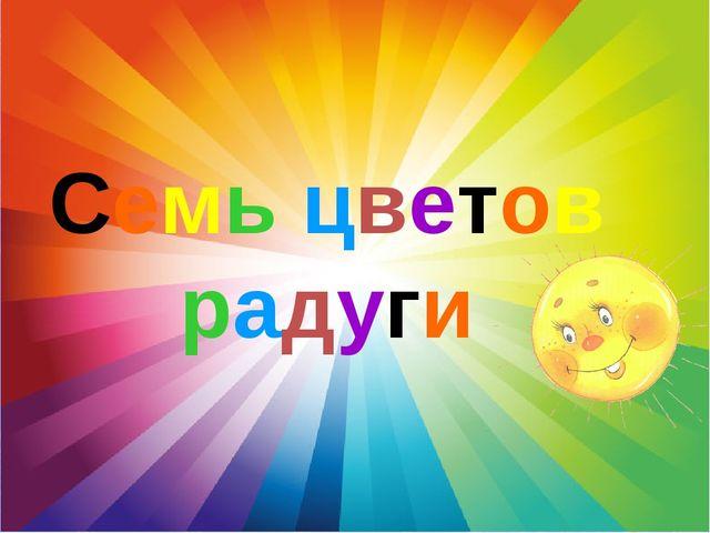 Семь цветов радуги
