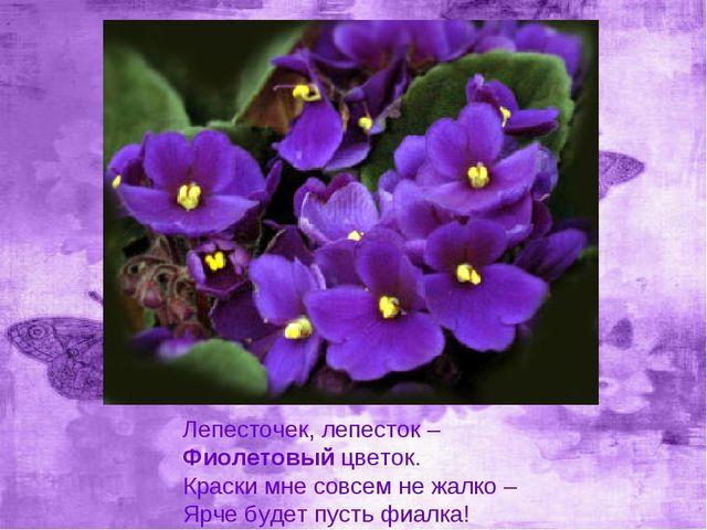 Лепесточек, лепесток – Фиолетовыйцветок. Краски мне совсем не жалко – Ярче...