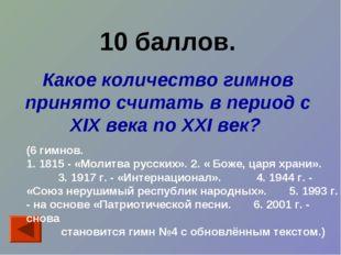 10 баллов. Какое количество гимнов принято считать в период с XIX века по XXI