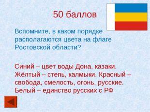 50 баллов Вспомните, в каком порядке располагаются цвета на флаге Ростовской