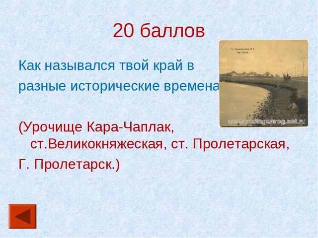 20 баллов Как назывался твой край в разные исторические времена? (Урочище Кар...