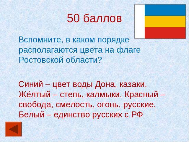 50 баллов Вспомните, в каком порядке располагаются цвета на флаге Ростовской...