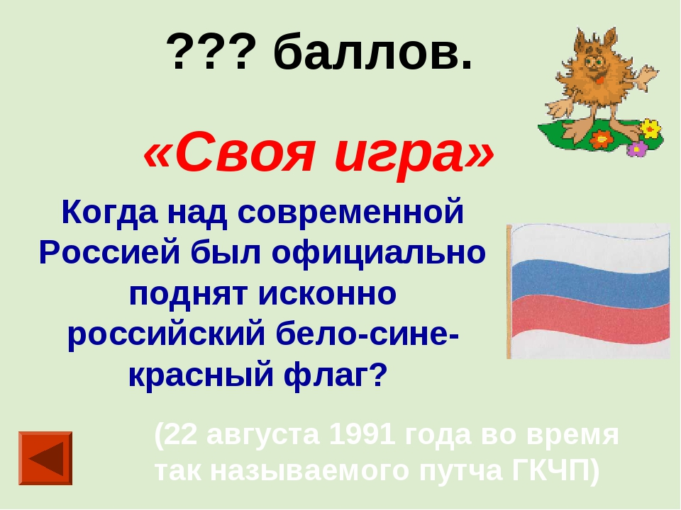 ??? баллов. «Своя игра» Когда над современной Россией был официально поднят и...