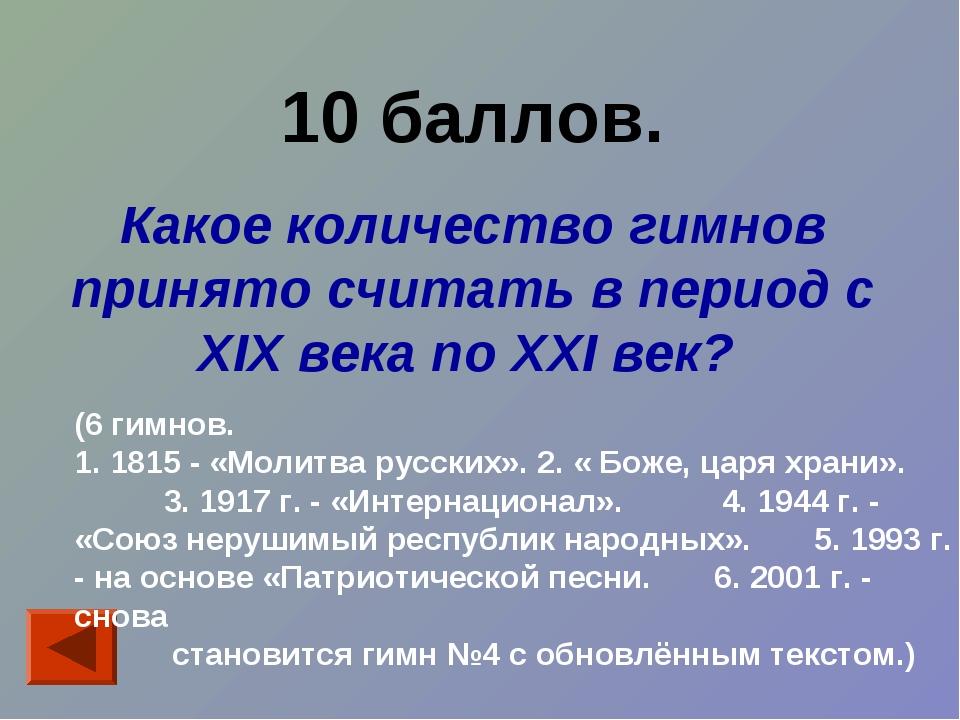 10 баллов. Какое количество гимнов принято считать в период с XIX века по XXI...