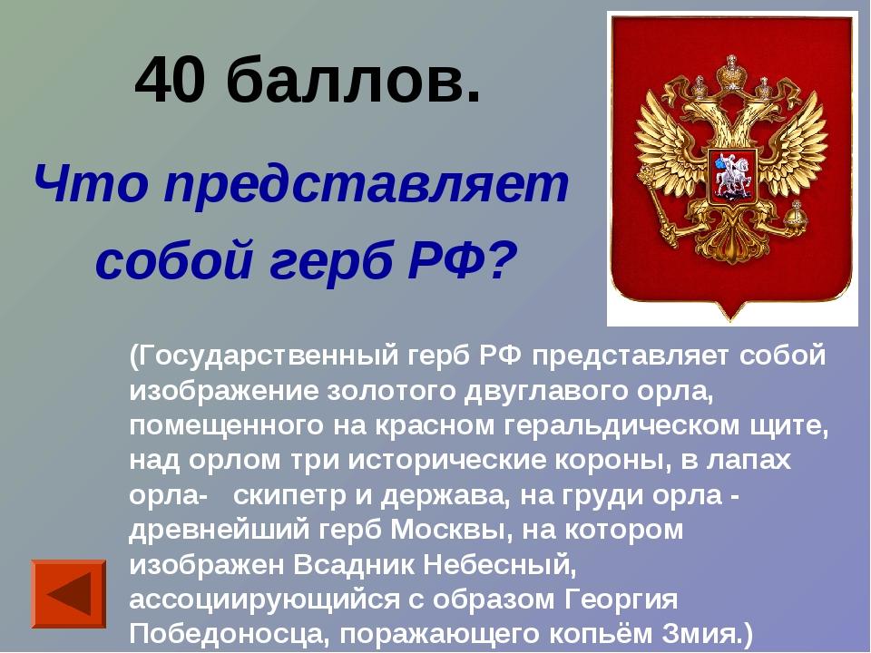 40 баллов. Что представляет собой герб РФ? (Государственный герб РФ представл...