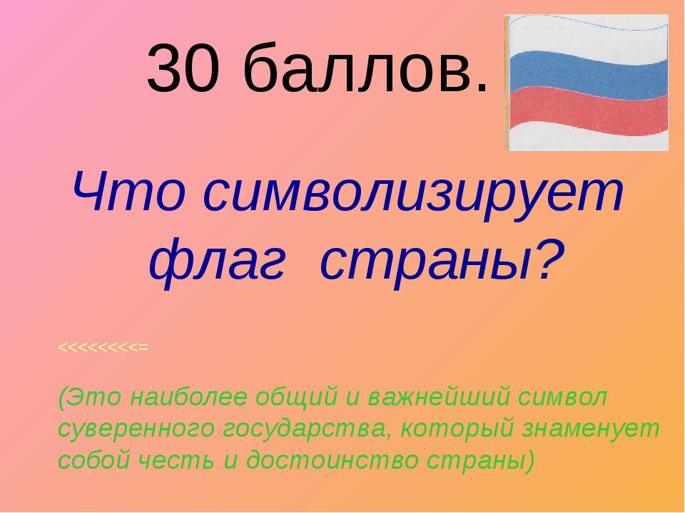 30 баллов. Что символизирует флаг страны?