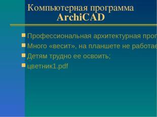 Компьютерная программа ArchiCAD Профессиональная архитектурная программа; Мно