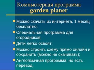 Компьютерная программа garden planer Можно скачать из интернета, 1 месяц бесп