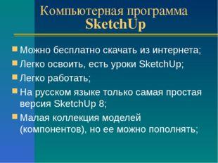Компьютерная программа SketchUp Можно бесплатно скачать из интернета; Легко о