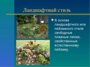 Ландшафтный стиль В основе ландшафтного или пейзажного стиля свободные плавны