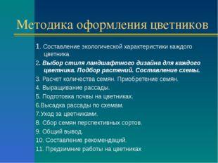 Методика оформления цветников 1. Составление экологической характеристики каж
