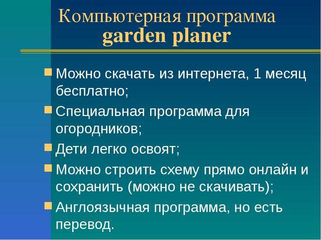Компьютерная программа garden planer Можно скачать из интернета, 1 месяц бесп...