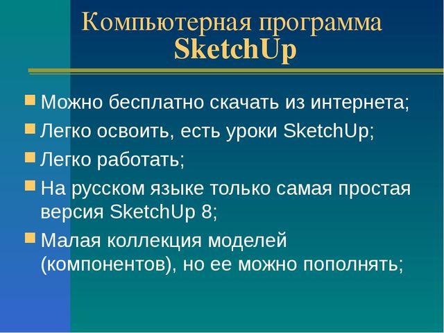 Компьютерная программа SketchUp Можно бесплатно скачать из интернета; Легко о...
