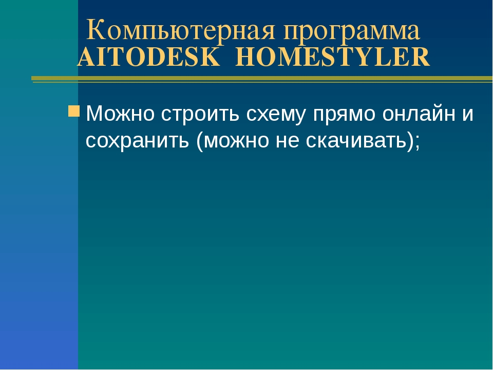 Компьютерная программа AITODESK HOMESTYLER Можно строить схему прямо онлайн и...
