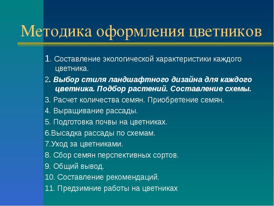 Методика оформления цветников 1. Составление экологической характеристики каж...