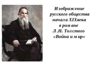 Изображение русского общества начала XIXвека в романе Л.Н. Толстого «Война и