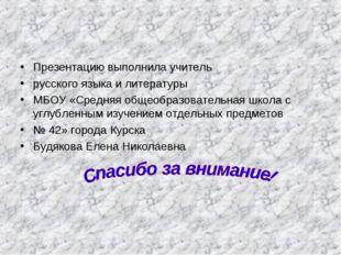 Презентацию выполнила учитель русского языка и литературы МБОУ «Средняя общео