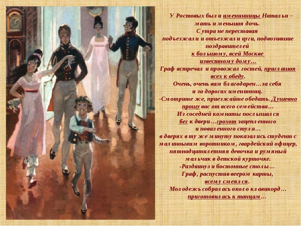 У Ростовых были именинницы Натальи – мать и меньшая дочь. С утра не перестав...