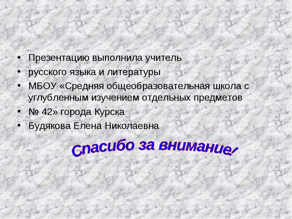 Презентацию выполнила учитель русского языка и литературы МБОУ «Средняя общео...
