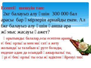 Есептің шешуін тап: 2кг балауыз алу үшін 300 000 бал арасы бар өмірлерін арна