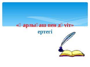 «Қарлығаш пен дәуіт» ертегі