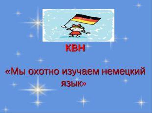КВН «Мы охотно изучаем немецкий язык»