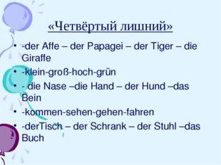 «Четвёртый лишний» -der Affe – der Papagei – der Tiger – die Giraffe -klein-g