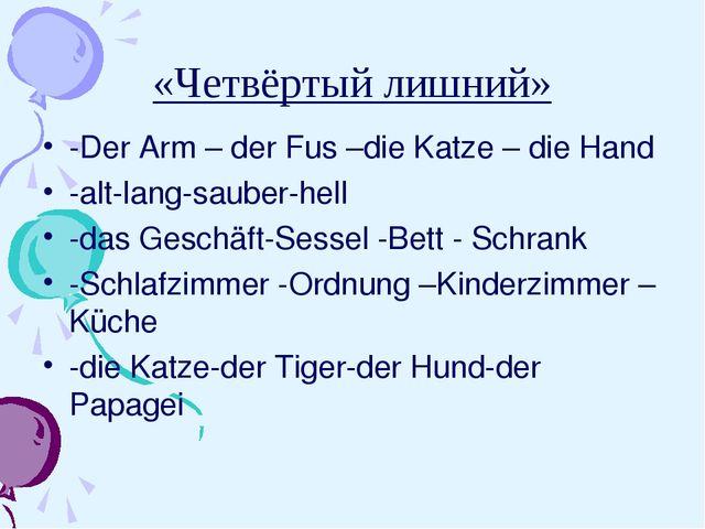 «Четвёртый лишний» -Der Arm – der Fus –die Katze – die Hand -alt-lang-sauber-...