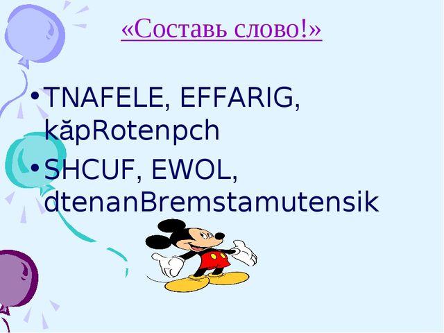 «Составь слово!» TNAFELE, EFFARIG, kăpRotenpch SHCUF, EWOL, dtenanBremstamute...