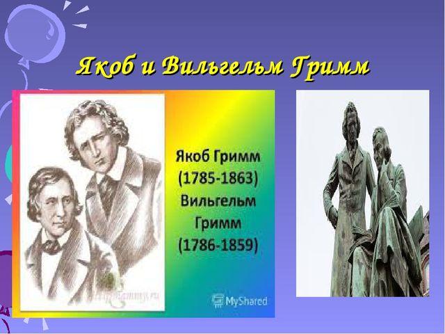 Якоб и Вильгельм Гримм