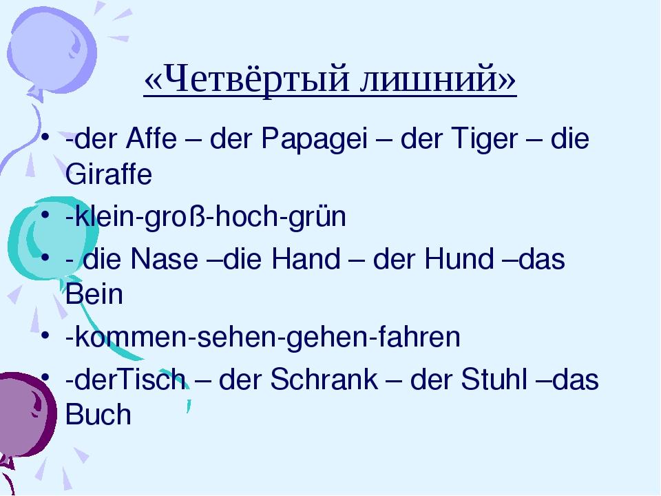 «Четвёртый лишний» -der Affe – der Papagei – der Tiger – die Giraffe -klein-g...
