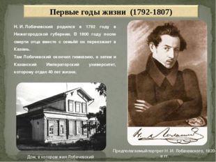 Н.И.Лобачевский родился в 1792 году в Нижегородской губернии. В 1800 году п