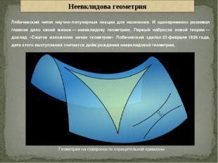 Лобачевский читал научно-популярные лекции для населения. И одновременно разв