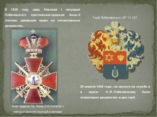 29 апреля 1838 года «за заслуги на службе и в науке» Н.И.Лобачевскому было