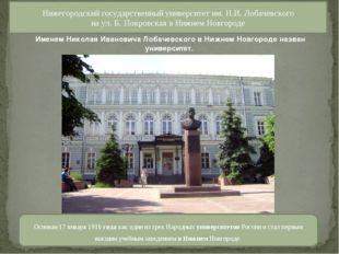 Нижегородский государственный университет им. Н.И. Лобачевского на ул. Б. Пок