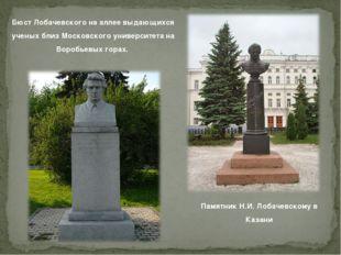 Памятник Н.И. Лобачевскому в Казани Бюст Лобачевского на аллее выдающихся уче