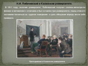 В 1811 году, окончив университет, Лобачевский получил степеньмагистрапо фи